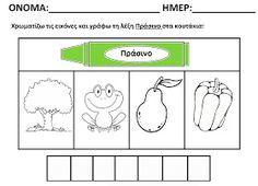 mikapanteleon-PawakomastoNhpiagwgeio: Τα χρώματα στο Νηπιαγωγείο (5) Preschool Special Education, Projects, Greek, Crafts, Play, English, Log Projects, Blue Prints, Manualidades