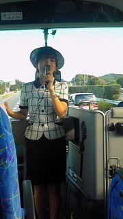 一号車ガイドさん - H26神戸小学校修学旅行速報