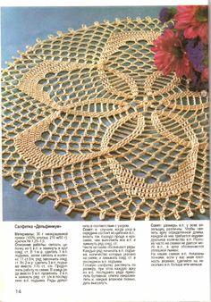 View album on Yandex. Thread Crochet, Crochet Motif, Crochet Hooks, Free Crochet, Crochet Table Runner Pattern, Crochet Tablecloth, Doily Patterns, Crochet Patterns, Crochet Dollies