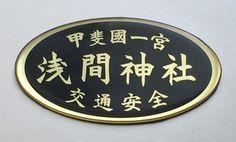 山梨 笛吹 甲斐国の一之宮 浅間神社 http://asamajinja.jp