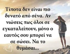 Truths, Lyrics, Greek, Life Quotes, Wisdom, Smile, Memes, Quotes About Life, Quote Life