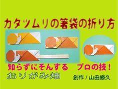 折り紙メジロの箸袋の折り方作り方 創作 Mejiro of chopsticks bag origami - YouTube