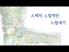 배치도 스케치 느낌적인 느낌 내기 건축과 졸작 단골표현 - Sketch Effect - YouTube