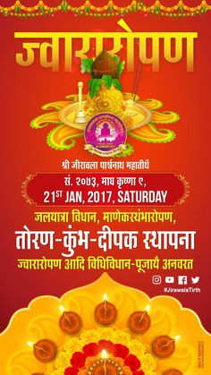 Jwaropan Ceremony on 21st Jan Saturday at Shri Jirawala Parshwanath Tirth.  #anjanshalaka #pratishtha #jainism #jaindharma #mahotsav #jirawala #parshwanath http://ift.tt/2jUB0ta