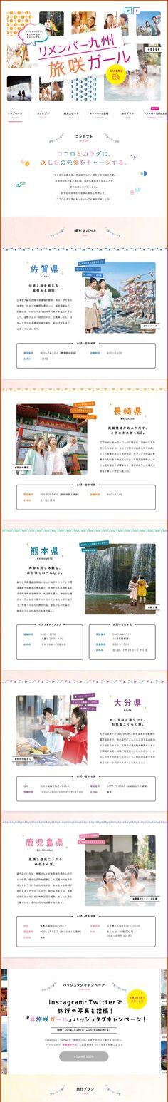 リメンバー九州  旅咲ガール【サービス関連】のLPデザイン。WEBデザイナーさん必見!スマホランディングページのデザイン参考に(かわいい系)