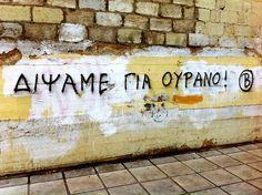 greekfiti