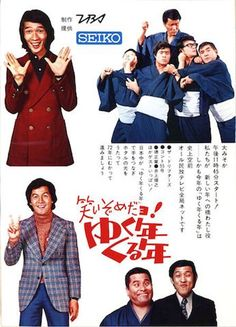 Old Advertisements, Retro Advertising, Showa Period, Old Tv, Good Old, Vintage Ads, Japanese, History, Life