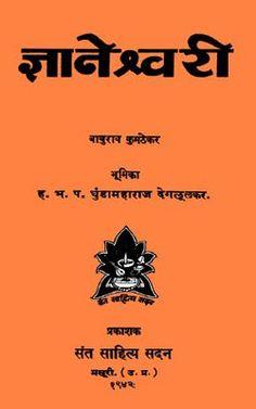 pinterest pdf and books jnaneshwari gyaneshwari hindi forumfinder Gallery