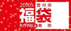 イオンモールオンライン 福袋大集合 | イオンモールオンライン Sale Banner, Web Banner, Chinese Festival, Event Page, Japanese Graphic Design, Pop Design, Banner Design, Typography, Layout