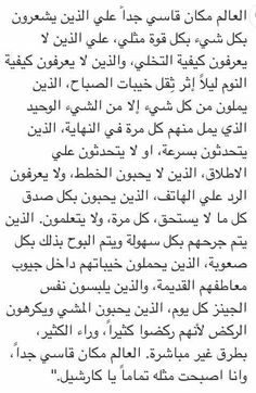 Arabic English Quotes, Funny Arabic Quotes, True Quotes, Words Quotes, Pretty Quotes, Amazing Quotes, Moon Quotes, Love Smile Quotes, Quotes For Book Lovers