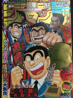 Ranking semanal de la revista Weekly Shonen Jump edición 42 del 2016.