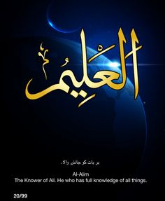 Al-Alim.  The Knower of All.   He who has full knowledge of all things.