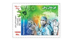 """Iran's State Post Company has recently unveiled a postage stamp bearing graphic designer Alireza Zakeri's drawing """"National Heroes"""" to salute doctors and medical staff fighting"""