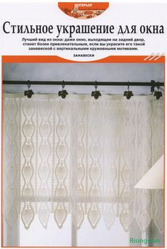 Beautiful design for the windows of your home Crochet Curtains, Valance Curtains, Pineapple Crochet, Crochet Home Decor, Windows, Beautiful, Pattern, Design, Doilies