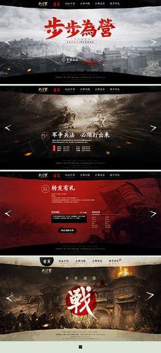 Great General-Step by Step by onejian (deviantArt) Martial arts website design. Game Ui Design, App Design, Branding Design, Corporate Branding, Website Design Inspiration, Graphic Design Inspiration, Layout Inspiration, Cv Web, Gaming Banner