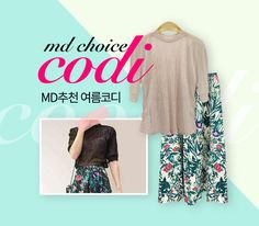 Syrup Style - MD추천 여름코디