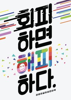 회피하면 해피하다. YangJin #Korean #Typography