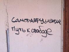 words | wall | russian слова | стена