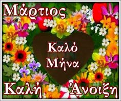 Kalo Mina New Month Greetings, Days And Months, Unique Quotes, Mina, Good Morning, March, Seasons, Beautiful, Image