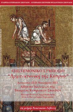 Διεθνές Επιστημονικό Συμπόσιο με θέμα «Αρχιτεκτονική της Κύπρου»