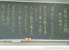 """A Final Request From A Teacher To His Students.  Translation: Final homework assignment. No due date. Please be happy. By the time you finish this assignment, I will probably be in heaven.  Don't rush your report, please take your time. But someday, please turn to me and say, """"I did it. I've become happy."""" I'll be waiting."""