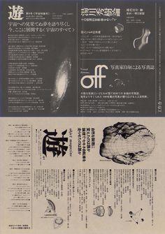 「遊」第8号[宇宙特集号(杉浦康平デザイン)] (未完。全宇宙誌として発行)