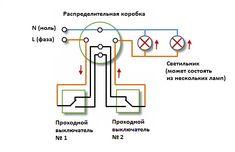 Данная схема предназначена для управления освещением из двух мест