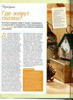 Gallery.ru / Фото #1 - НОВОГОДНИЕ ДОМИКИ - YLITKA2