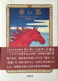 Eugenio Corti - Il cavallo rosso - edizione giapponese