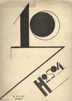 ilya zdanevich - front cover of H2SO4 magazine, tiflis (1924)