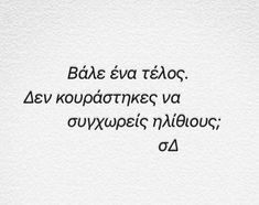 Picture Quotes, Love Quotes, Feeling Loved Quotes, Fake Friend Quotes, Greek Quotes, Life Is Good, Qoutes, Thoughts, Feelings