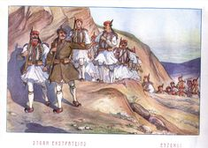 Evzones, ca. Greek Warrior, Greek History, Army Uniform, Wikimedia Commons, 19th Century, Military, Pictures, Painting, Art