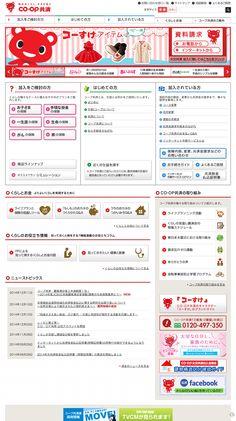 明日のくらし、ささえあう|コープ共済  (via http://coopkyosai.coop/ )
