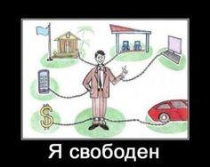 Современное рабство. Петя Клюшкин получает 30 тысяч рублей в месяц. Также у него есть несколько кредитных карточек с общим долгом в 100 тысяч рублей. За обслуживание этого кредита Петя ежемесячно платит банкам десять процентов от своей зарплаты: три тысячи. Получается почти церковная десятина. Если бы Петя поклонялся Золотому Тельцу, его бы, возможно, такая ситуация и устраивала бы. Однако Петя молится иным богам, а свои банки тихо ненавидит за ежемесячное вымогательство денег..