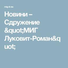 """Новини – Сдружение """"МИГ Луковит-Роман"""""""