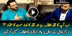 scandalous Reply Of Aamir Liaquat Over Waseem Badami subject On Altaf Hussain