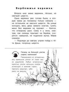 """Иллюстрация в книге Снегирев, Тихонов: """"Умный дикобраз. С вопросами и ответами для почемучек"""""""