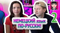 Немецкий язык по-русски! Часть 2 / Канал русская европейка