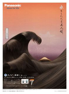 Print Advertising : Panasonic Print Advertising Campaign Inspiration Panasonic Advertisement Description Panasonic Don't forget to share the post, Sharing is love ! Creative Advertising, Print Advertising, Print Ads, Advertising Awards, Gfx Design, Design Art, Series Poster, Citation Art, Monte Fuji