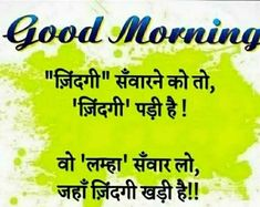 Morning Msg, Good Morning Wishes, Morning Quotes, Inspirational Poems, Motivational Quotes, Good Morning Hindi Messages, Good Morning Motivation, Swami Vivekananda Quotes, Good Morning Photos