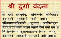 II Shree Durga Vandana II श्री दुर्गा वंदना