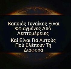 Λεπτομέρειες.. The Words, Greek Words, Cool Words, Greek Love Quotes, Wisdom Quotes, Life Quotes, Favorite Quotes, Best Quotes, Word Porn