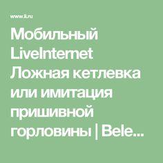 Мобильный LiveInternet Ложная кетлевка или имитация пришивной горловины | Belenaya - Дневник Belenaya |