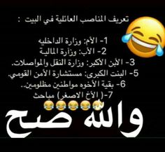 Funny School Jokes, Crazy Funny Memes, Funny Facts, Funny Jokes, Funy Quotes, Funny Study Quotes, Jokes Quotes, Arabic Jokes, Arabic Funny