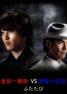 Kindaichi Kosuke vs. Akechi Kogoro Futatabi ✔️