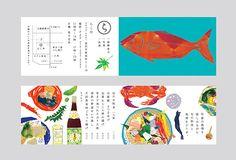 金沢(岩本) – 5 - 田中聡美デザインからみる金沢。2 | ダカーポ – The Crossmedia-Magazine Food Graphic Design, Web Design, Japanese Graphic Design, Japan Design, Graphic Design Illustration, Creative Design, Ticket Design, Buch Design, Typography Logo