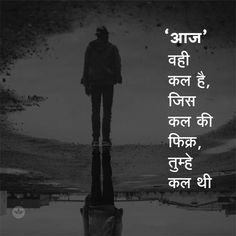 Hindi Motivational Quotes, Inspirational Quotes in Hindi - Brain Hack Quotes Inspirational Quotes In Hindi, Hindi Quotes On Life, Motivational Quotes In Hindi, Life Quotes, I Am Back Quotes, One Line Quotes, Sandeep Maheshwari Quotes, Writing Prompts Poetry, Gulzar Quotes