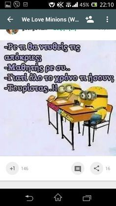 We Love Minions, Greek Memes, Bring Me To Life, Marvels Agents Of Shield, Funny Moments, Funny Jokes, Funny Pictures, Life Quotes, Lol