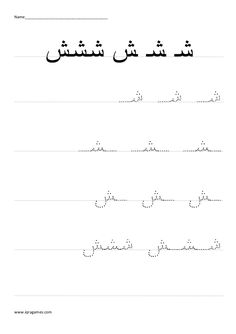 Arabic Alphabet Sheen Handwriting Practice Worksheet