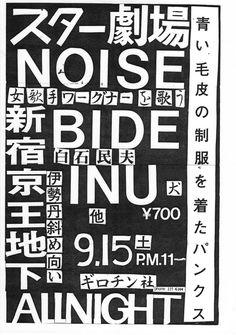 1979年9月15日「青い毛皮を来たパンクス」, 新宿京王地下 スター劇場